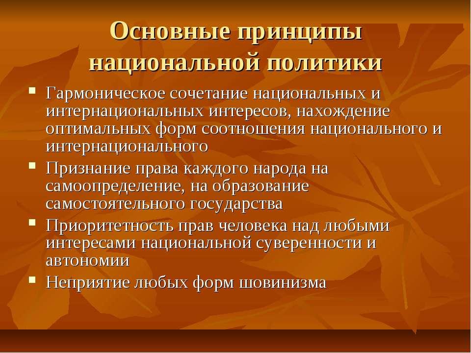 Основные принципы национальной политики Гармоническое сочетание национальных ...