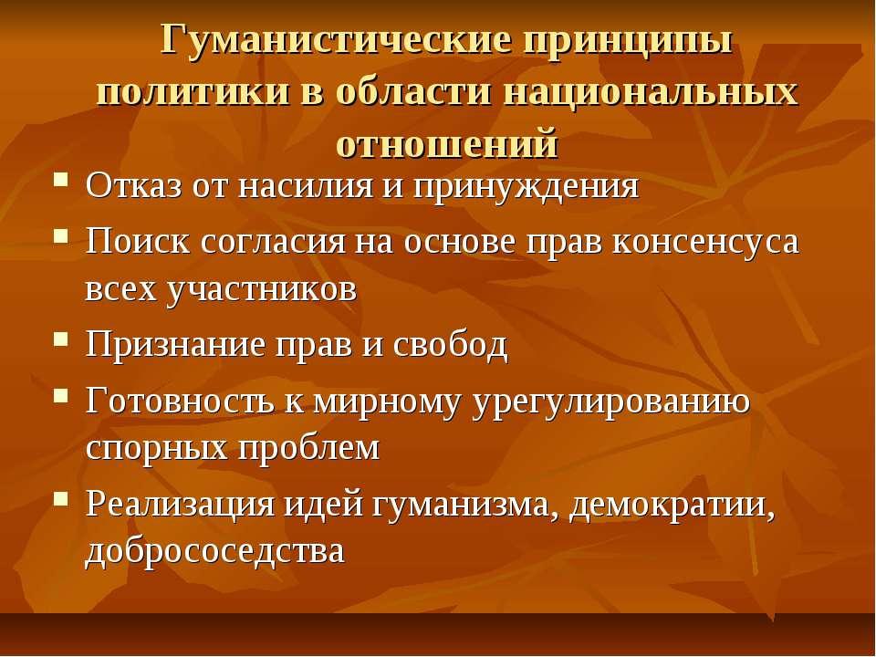 Гуманистические принципы политики в области национальных отношений Отказ от н...
