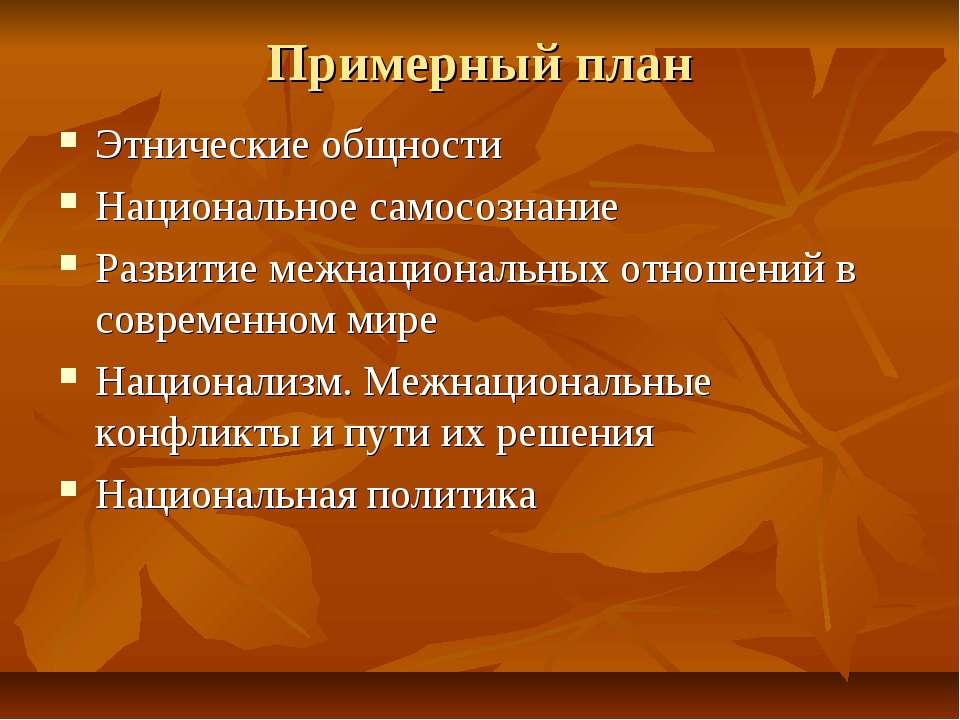 Примерный план Этнические общности Национальное самосознание Развитие межнаци...