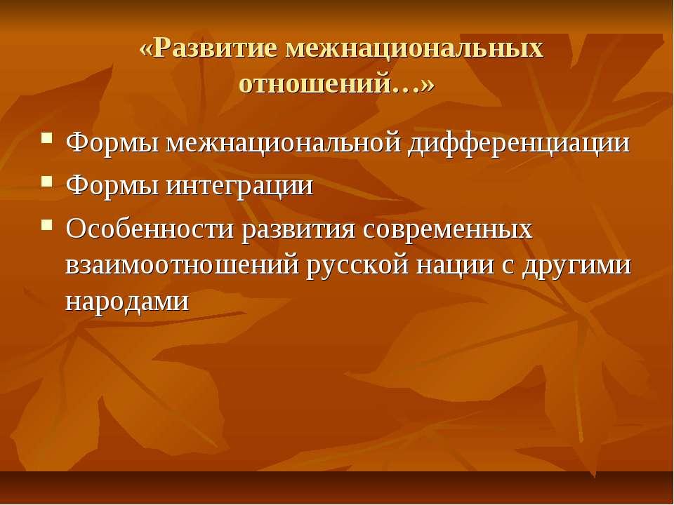 «Развитие межнациональных отношений…» Формы межнациональной дифференциации Фо...