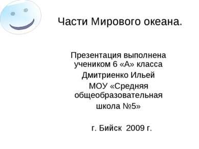 Части Мирового океана. Презентация выполнена учеником 6 «А» класса Дмитриенко...
