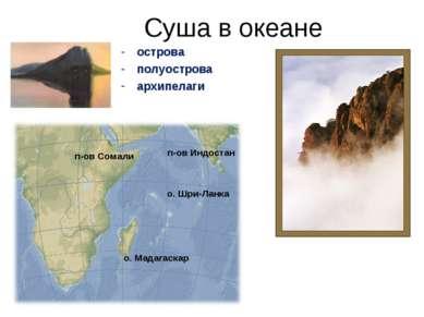 Суша в океане острова полуострова архипелаги о. Мадагаскар о. Шри-Ланка п-ов ...