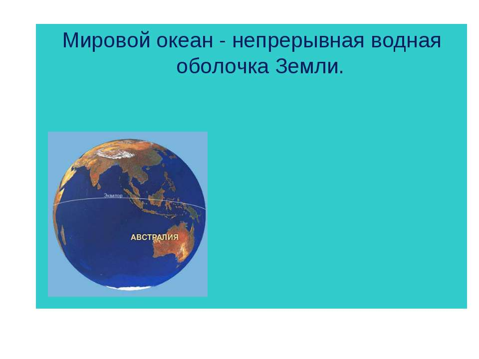 Мировой океан - непрерывная водная оболочка Земли.