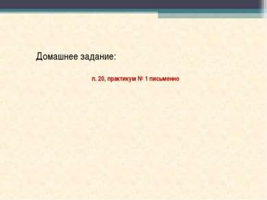 Домашнее задание: п. 20, практикум № 1 письменно