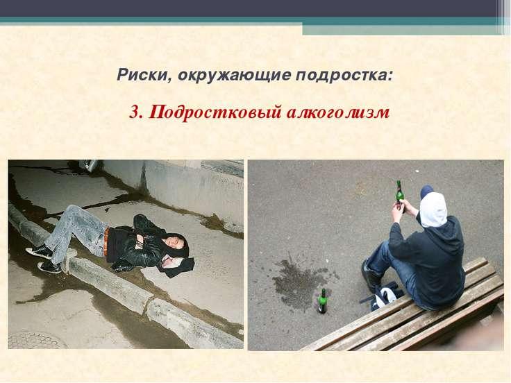 Риски, окружающие подростка: 3. Подростковый алкоголизм