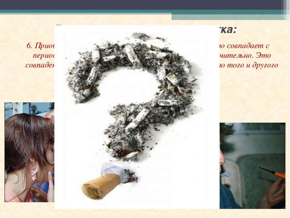 Риски, окружающие подростка: 6. Приобщение к курению Период приобщения к куре...