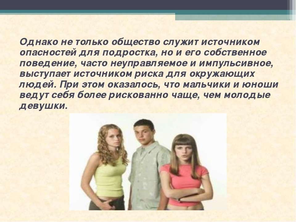 Однако не только общество служит источником опасностей для подростка, но и ег...