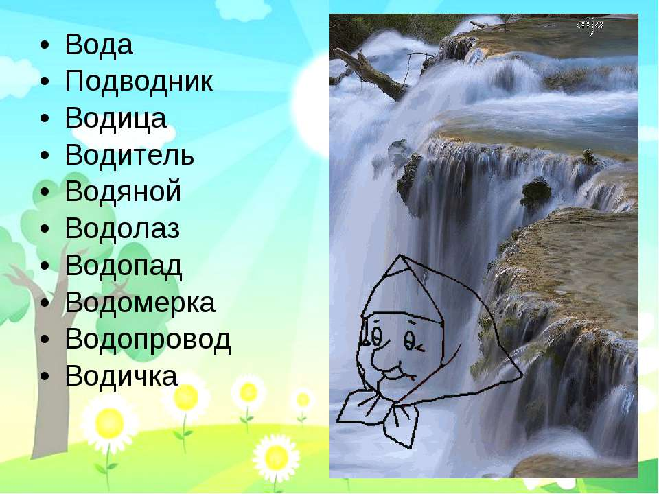 Вода Подводник Водица Водитель Водяной Водолаз Водопад Водомерка Водопровод В...