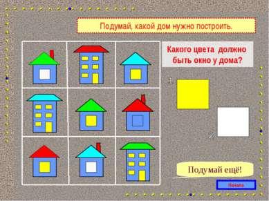Какого цвета должно быть окно у дома? Подумай ещё! Начало Подумай, какой дом ...