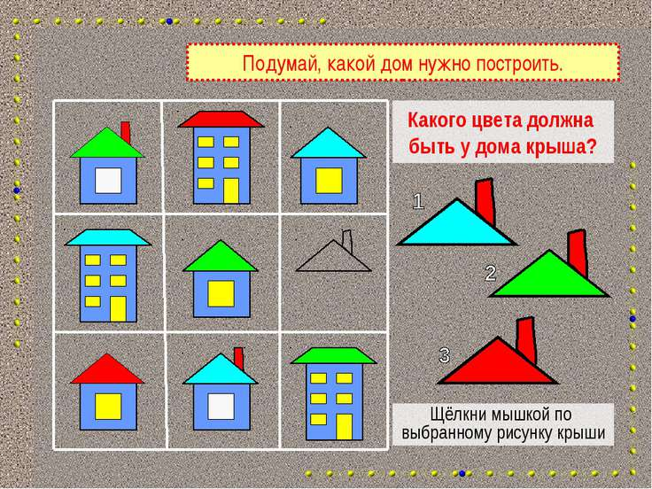Какого цвета должна быть у дома крыша? Щёлкни мышкой по выбранному рисунку кр...