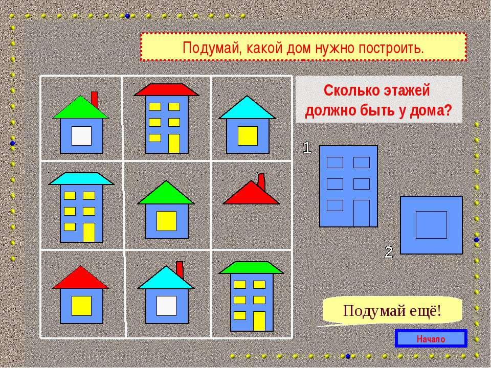 Сколько этажей должно быть у дома? Подумай ещё! Начало Подумай, какой дом нуж...
