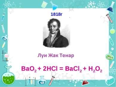 1818г ВaO2 + 2HCl = BaCl2 + H2O2