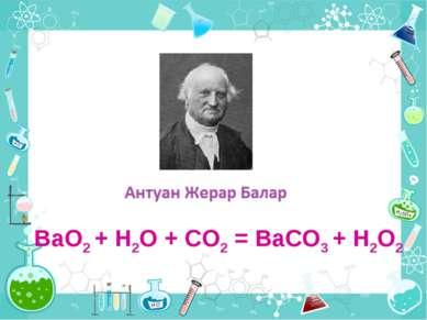 ВaO2 + H2O + CO2 = BaCO3 + H2O2