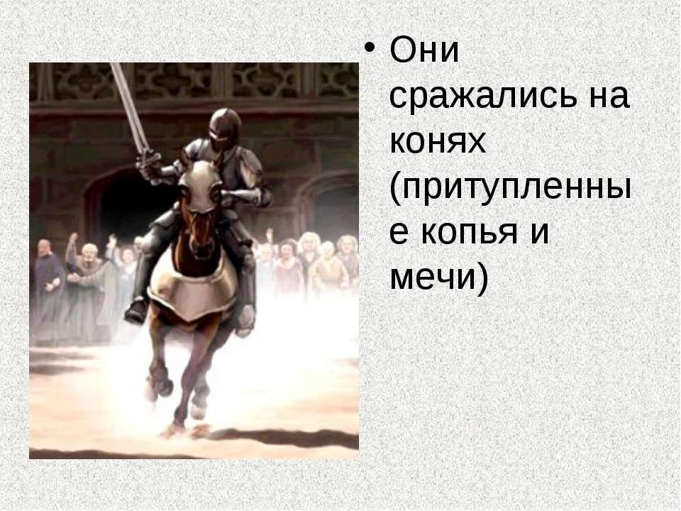Они сражались на конях (притупленные копья и мечи)