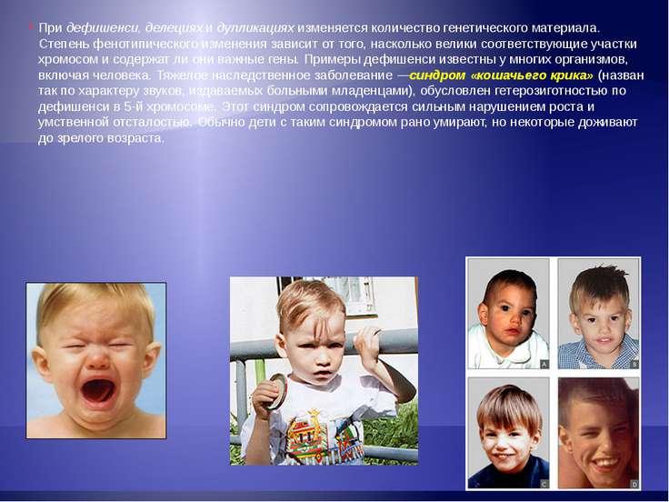 При дефишенси, делециях и дупликациях изменяется количество генетического мат...