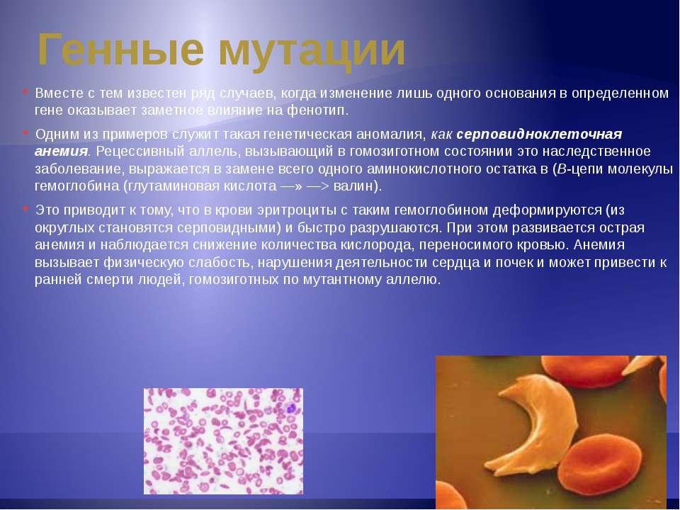 Генные мутации Вместе с тем известен ряд случаев, когда изменение лишь одного...
