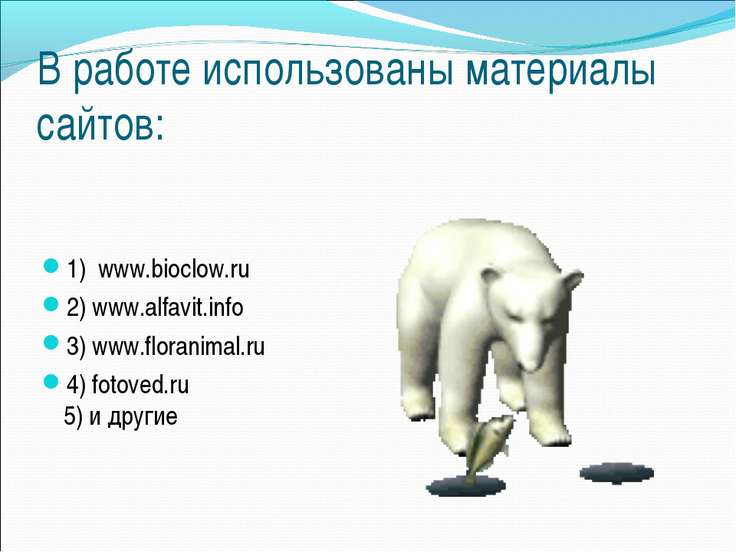 В работе использованы материалы сайтов: 1) www.bioclow.ru 2) www.alfavit.info...