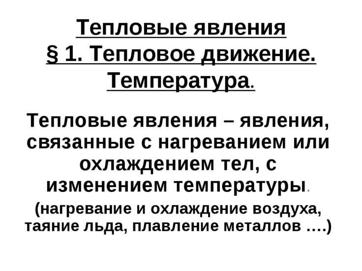 Тепловые явления § 1. Тепловое движение. Температура. Тепловые явления – явле...