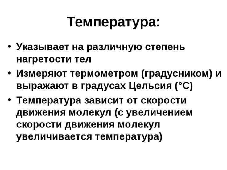 Температура: Указывает на различную степень нагретости тел Измеряют термометр...