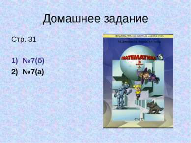 Домашнее задание Стр. 31 №7(б) №7(а)