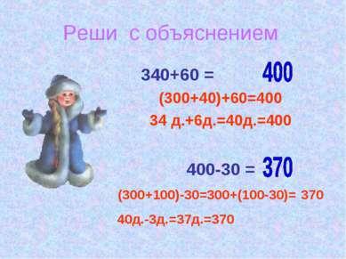 Реши с объяснением 340+60 = (300+40)+60=400 34 д.+6д.=40д.=400 400-30 = (300+...