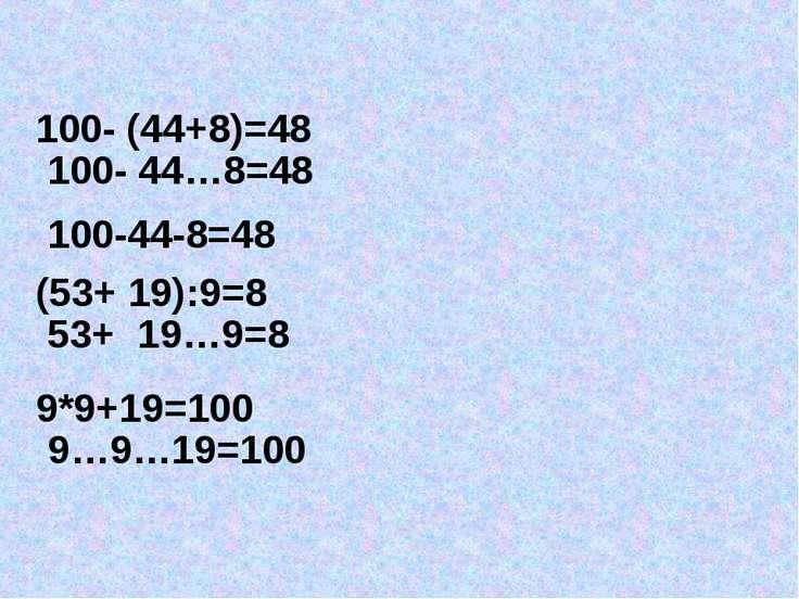 100- 44…8=48 53+ 19…9=8 9…9…19=100 100- (44+8)=48 100-44-8=48 (53+ 19):9=8 9*...