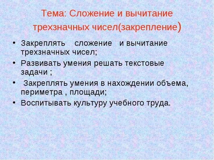Тема: Сложение и вычитание трехзначных чисел(закрепление) Закреплять сложение...