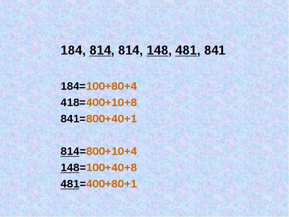 184, 814, 814, 148, 481, 841 184=100+80+4 418=400+10+8 841=800+40+1 814=800+1...