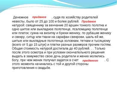 Денежное , судя по хозяйству родителей невесты, было от 25 до 100 и более руб...