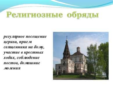 регулярное посещение церкви, прием священника на дому, участие в крестных ход...