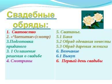 1. Сватовство 2. «Чаепитие»(смотр) 3.Подготовка приданого 3. 1 Оглашение реше...