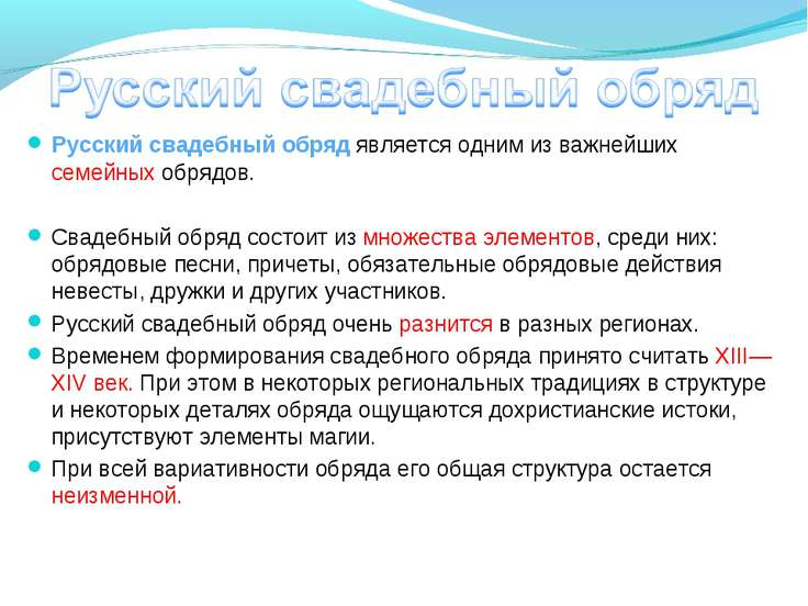 Русский свадебный обряд является одним из важнейших семейных обрядов. Свадебн...