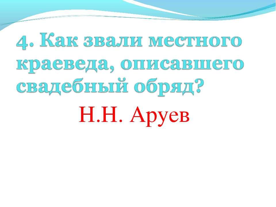 Н.Н. Аруев