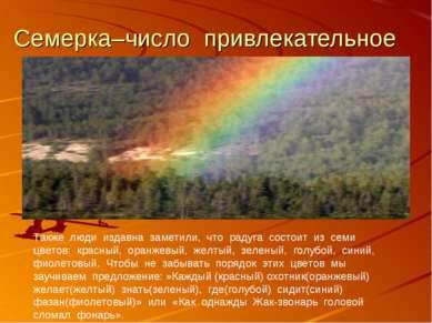 Семерка–число привлекательное Также люди издавна заметили, что радуга состоит...