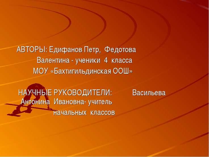 Тема проекта: ВЕЛИКОЛЕПНАЯ СЕМЕРКА АВТОРЫ: Едифанов Петр, Федотова Валентина ...