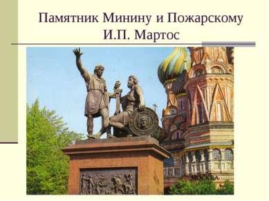 Памятник Минину и Пожарскому И.П. Мартос