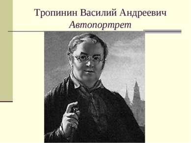 Тропинин Василий Андреевич Автопортрет