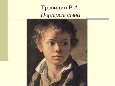 Тропинин В.А. Портрет сына