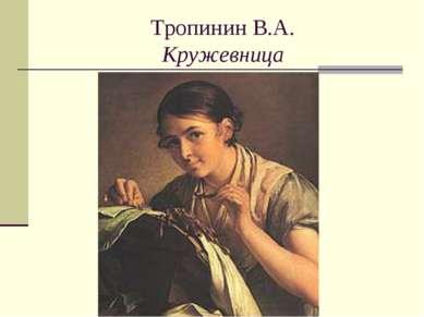 Тропинин В.А. Кружевница