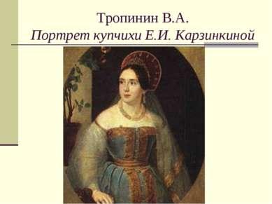 Тропинин В.А. Портрет купчихи Е.И. Карзинкиной