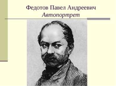 Федотов Павел Андреевич Автопортрет