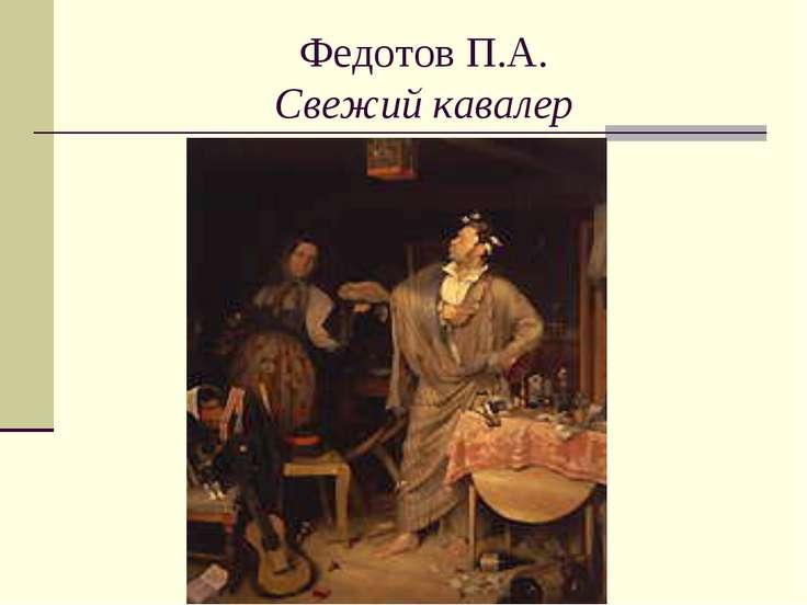 Федотов П.А. Свежий кавалер
