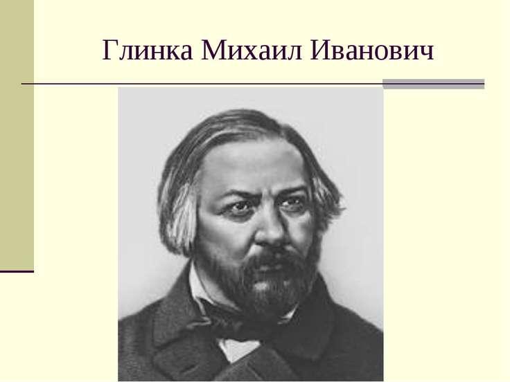 Глинка Михаил Иванович