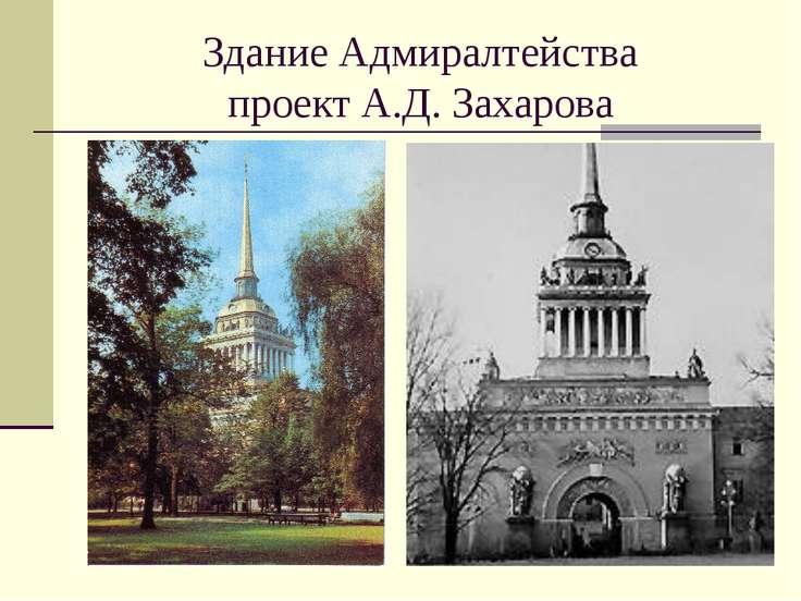 Здание Адмиралтейства проект А.Д. Захарова