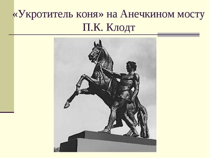 «Укротитель коня» на Анечкином мосту П.К. Клодт