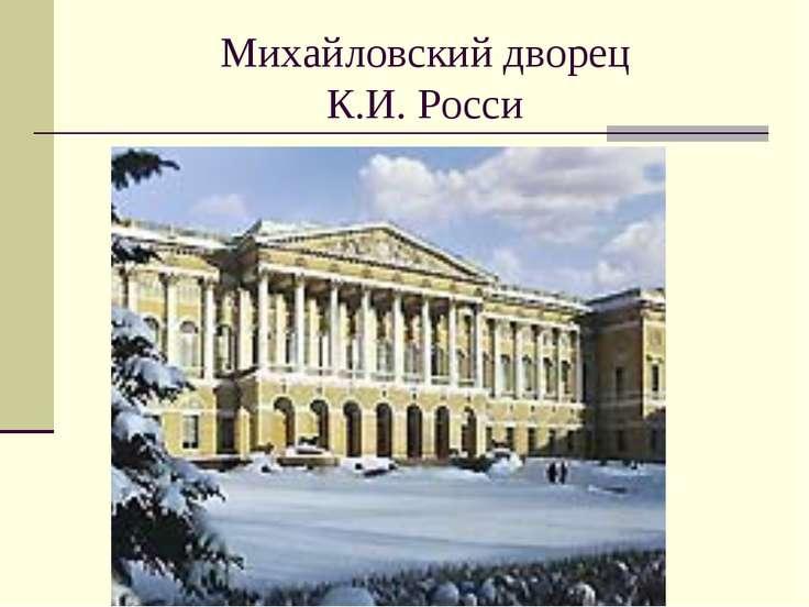 Михайловский дворец К.И. Росси