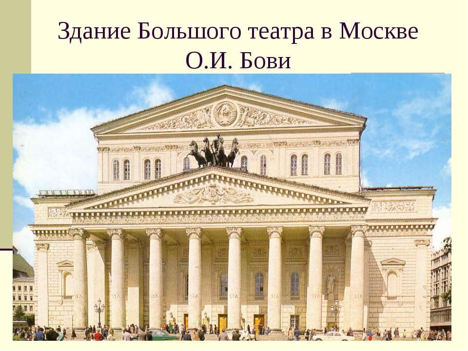 Здание Большого театра в Москве О.И. Бови