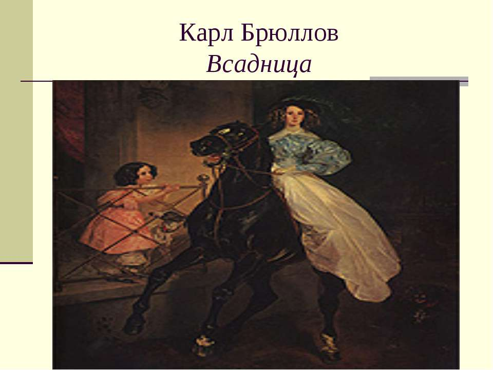Карл Брюллов Всадница