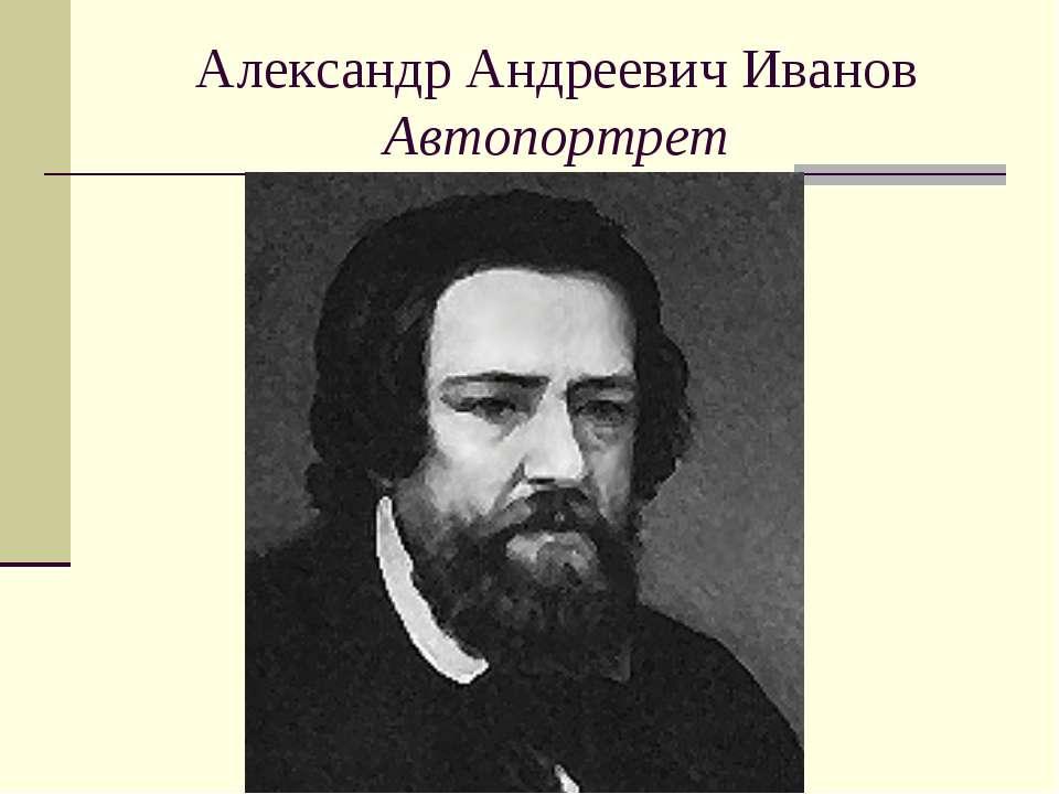 Александр Андреевич Иванов Автопортрет