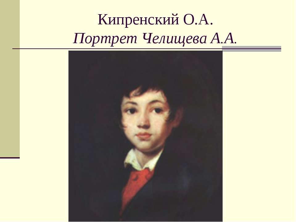 Кипренский О.А. Портрет Челищева А.А.
